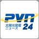太陽光発電ニュースPVN24